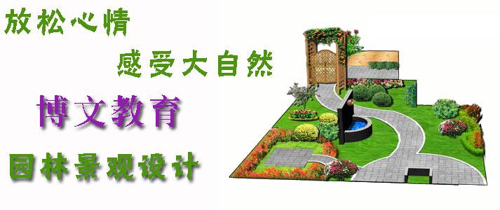 园林景观设计师专业