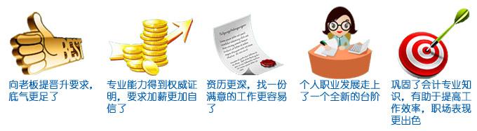 重庆初级会计职称培训图片