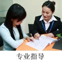 专业指导 取得证书