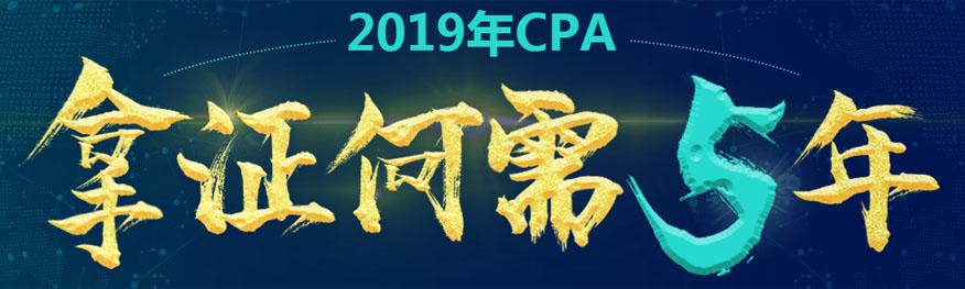 2019CPA培训