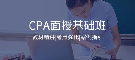 CPA面授基础课程