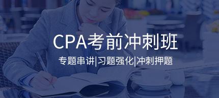 CPA考前冲刺班