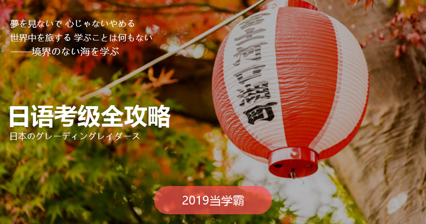 樱花日语培训