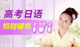 高考日语培训