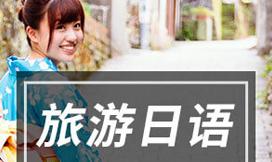 旅游日语培训