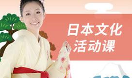 日本文化活动课